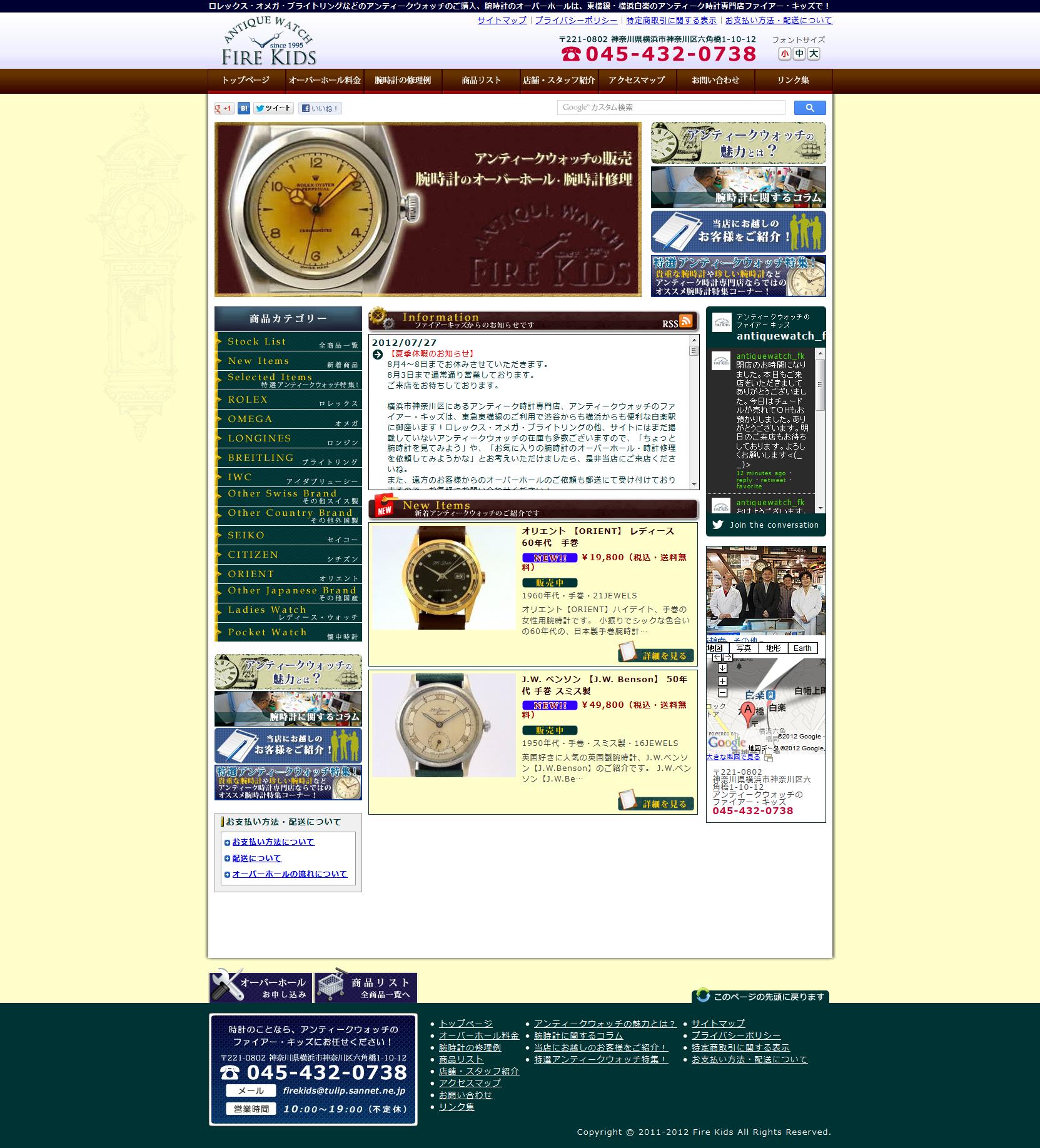 腕時計のオーバーホール・販売をおこなう横浜白楽の時計店 アンティークウォッチのファイアー・キッズ