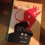 悪魔 (アイコン) (アイコン・シリーズ) [単行本(ソフトカバー)] :ジル・ネレ (著, 編集)