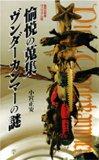 愉悦の蒐集 ヴンダーカンマーの謎 (集英社新書ヴィジュアル版):小宮 正安(著)