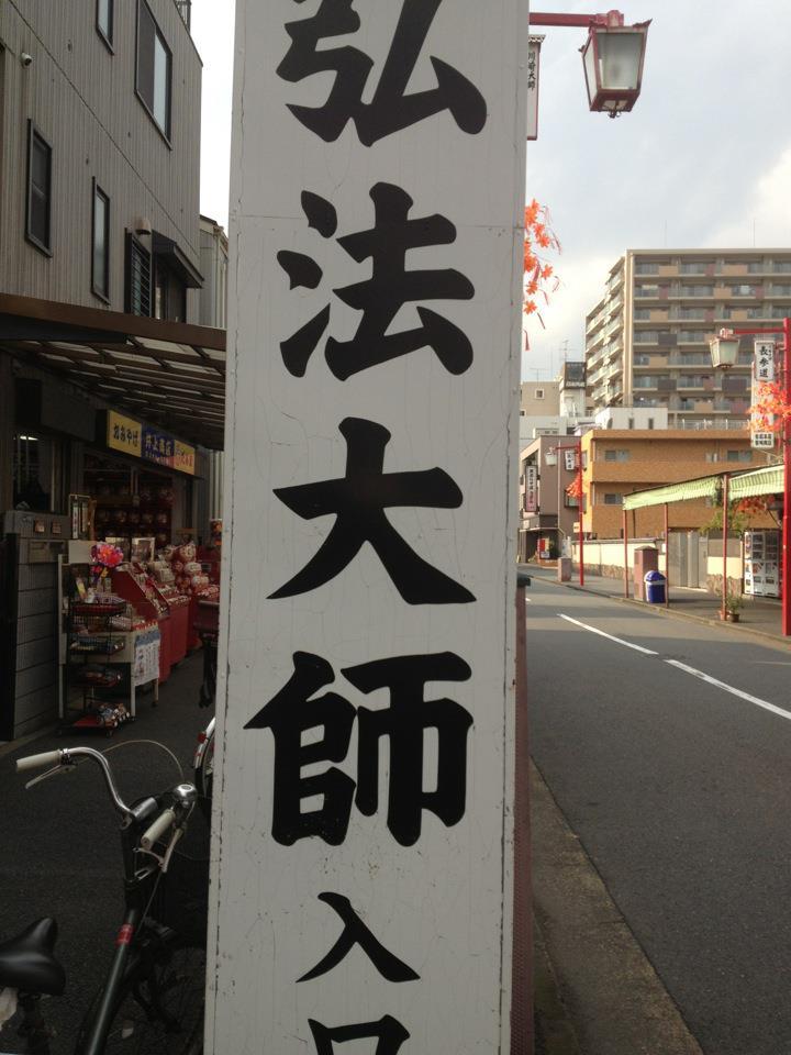 川崎大師に行って来ました。