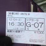 ダニエル・クレイグ演じる007の最新作『スカイフォール』を映画館で観てきました。