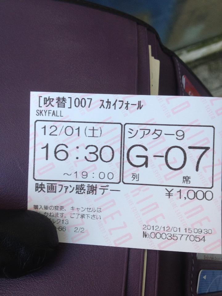 ジェームズ・ボンドのスパイ映画、007の最新作『スカイフォール』を観てきました。