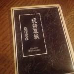 玩物草紙 (朝日文芸文庫) [文庫] 澁澤 龍彦(著)