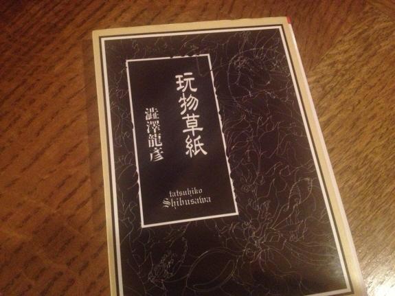 澁澤龍彦著、玩物草紙 (朝日文芸文庫)