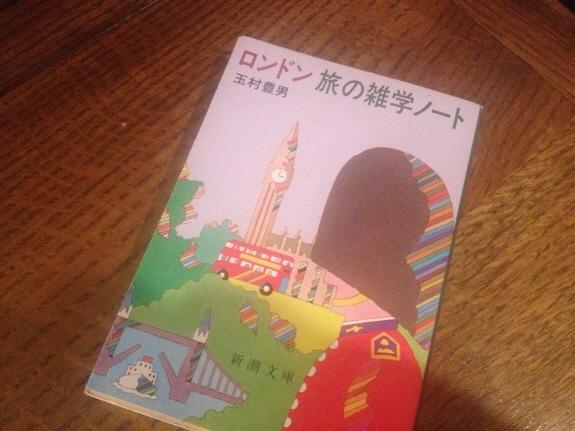 表紙をみると横浜ドリームランドを思い出す。【ロンドン 旅の雑学ノート】