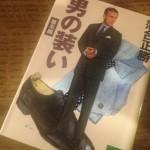 男の装い 基本編 (講談社文庫) [文庫] 落合 正勝 (著)