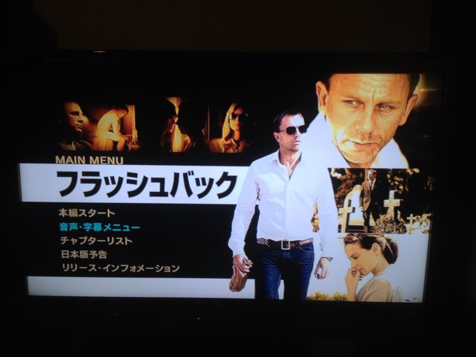 ダニエル・クレイグ好き必見映画『フラッシュバック』