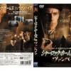 『シャーロック・ホームズ vs ヴァンパイア』映画レビュー