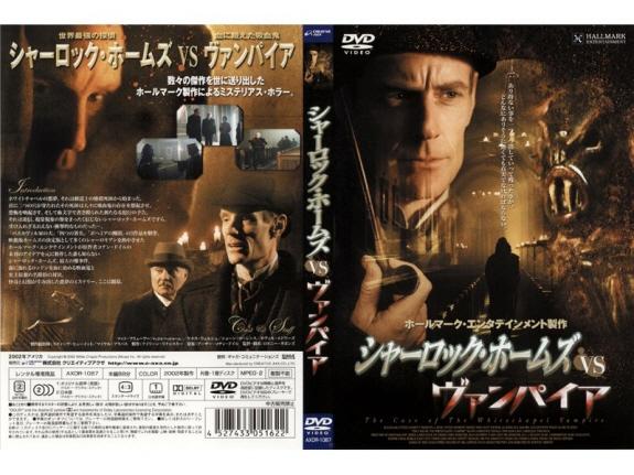 『シャーロック・ホームズ vs ヴァンパイア』のパッケージ