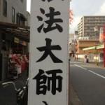 京浜急行で川崎大師に行ってきました。