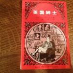 ダグラス・サザランド(著):英国紳士 (英語オデッセイ別冊シリーズ)