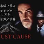 『理由(原題:JUST CAUSE)』映画レビュー