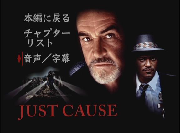 ショーン・コネリー主演・製作総指揮の映画『理由(原題:JUST CAUSE)』タイトル画面。