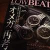 アンティーク時計専門誌『LowBEAT(ロービート)』No.3
