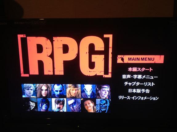 ツマラナイとは言わないが、面白くもない映画『RPG』のタイトル画面。