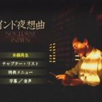 『インド夜想曲』映画レビュー