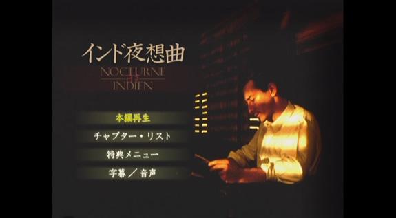 アントニオ・タブッキ原作の映画『インド夜想曲』タイトル画面
