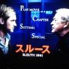 『スルース 【探偵】』映画レビュー