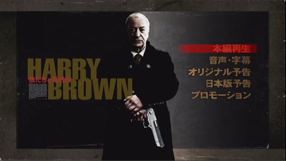 映画レビュー:『狼たちの処刑台(原題:HARRY BROWN)』マイケル・ケインが渋いタイトルキャプチャ。