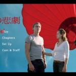『Jの悲劇(原題:Enduring Love)』映画レビュー
