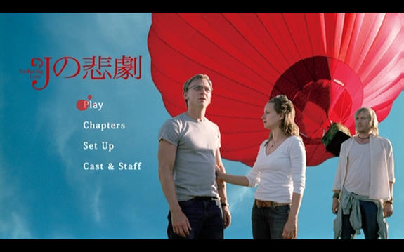 ダニエル・クレイグ主演映画『Jの悲劇(原題:Enduring Love』タイトル画面