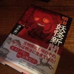 明治妖怪新聞 [ハードカバー] 湯本 豪一 (編集)
