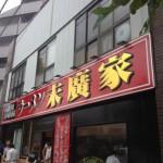 吉村家直系の家系ラーメン店!『ラーメン末廣家』:東急東横線白楽駅・六角橋