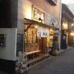 塩ラーメンが絶品!『らーめん桃源』:東急東横線綱島駅・樽町