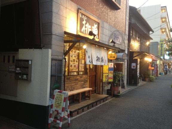綱島・樽町のらーめん桃源外観写真