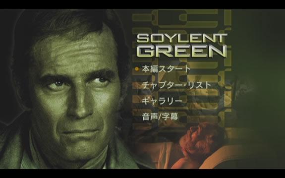 チャールトン・ヘストン主演のSF映画、『ソイレント・グリーン』のタイトル・キャプチャ