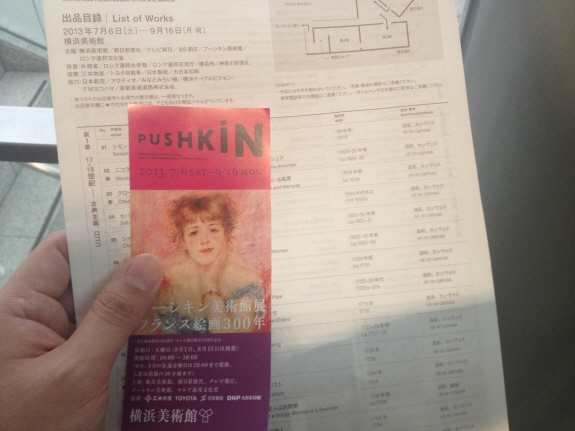 横浜美術館で開催中の『プーシキン美術館展 フランス絵画300年』のチケット。