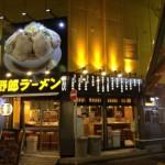 ラーメン二郎インスパイア系『野郎ラーメン』 :東急東横線綱島駅