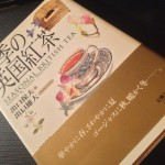 四季の英国紅茶 (中公文庫) [文庫] 出口 保夫 (著)