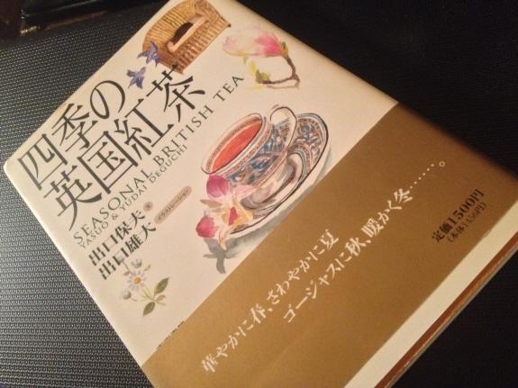 四季の英国紅茶 (中公文庫) [文庫] 出口 保夫 (著)の表紙