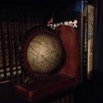 本棚をヴンダーカンマー的に飾る:アンティーク風地球儀のブックエンド(ブックスタンド)