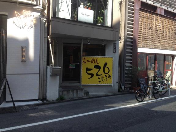 恵比寿・渋谷の二郎インスパイア系『らーめんこじろう526 渋谷本店』:店舗外観