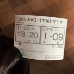 先行公開されているダニエル・クレイグ演じる007の最新作『スペクター(SPECTRE)』を映画館で観てきました。
